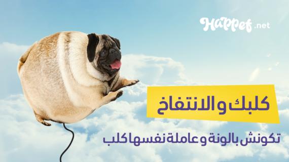 – كلبك و الانتفاخ – تكونش بالونة و عاملة نفسها كلب